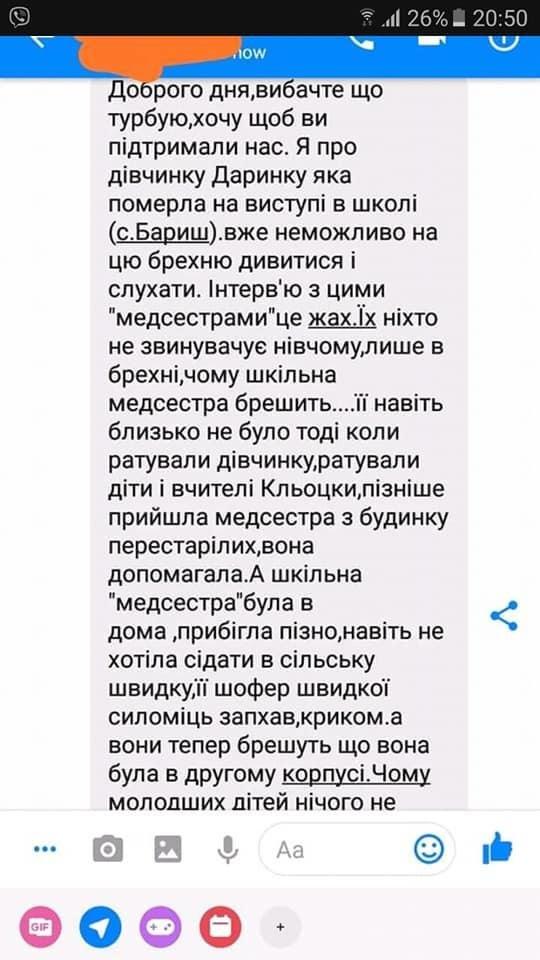 Мама школярки з Бараша, що на Тернопільщині, прокоментувала смерть своєї дочки, фото-1
