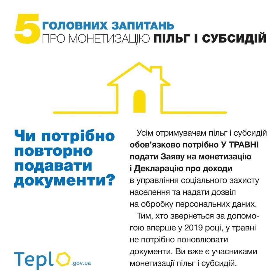 Монетизація субсидій: що це означає і як працює пояснює директор департаменту соцзахисту населення ТОДА Вадим Боярський , фото-5