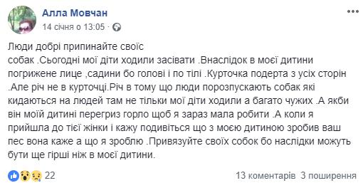 """""""Він міг не тільки мою дитину пожерти, але й інших"""": на Тернопільщині собака напав на хлопчика, фото-1"""