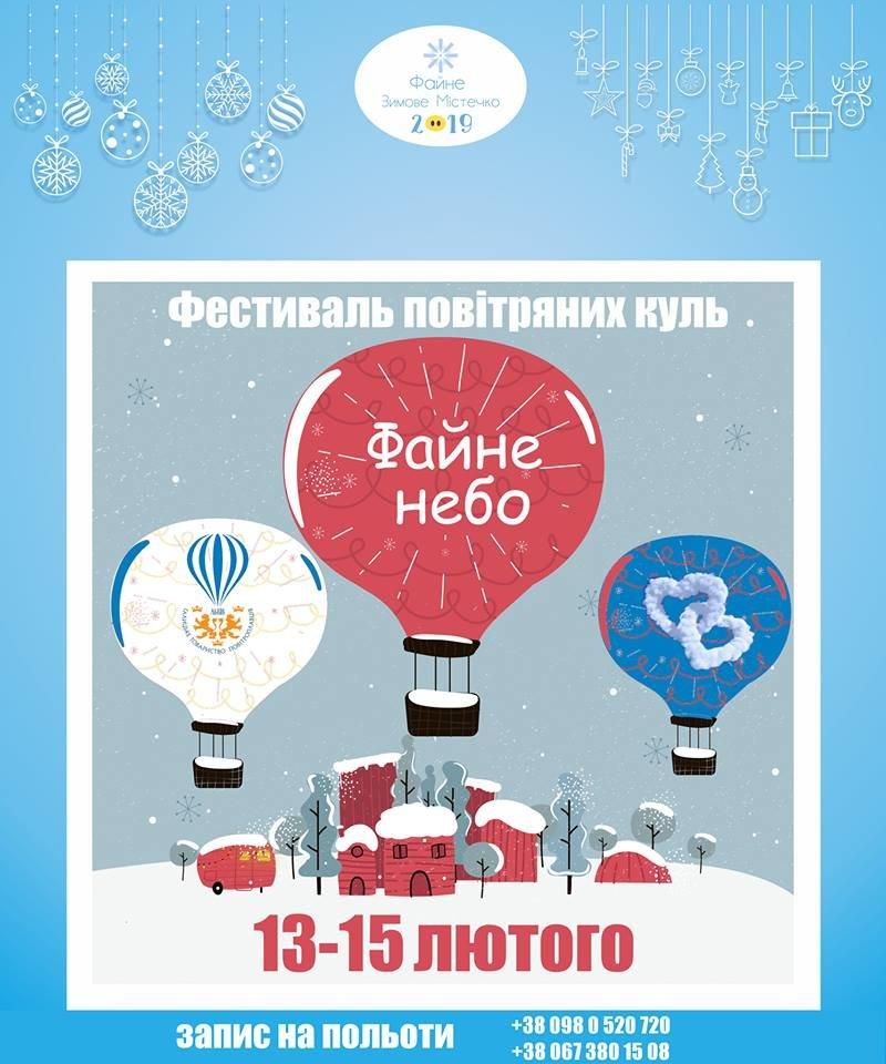 У Тернополі на День Валентина в небо підніматимуться повітряні кулі, фото-1