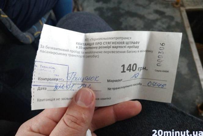 В тернопільській маршрутці пасажиру без квитка виписали штраф на 140 грн (Фото), фото-1