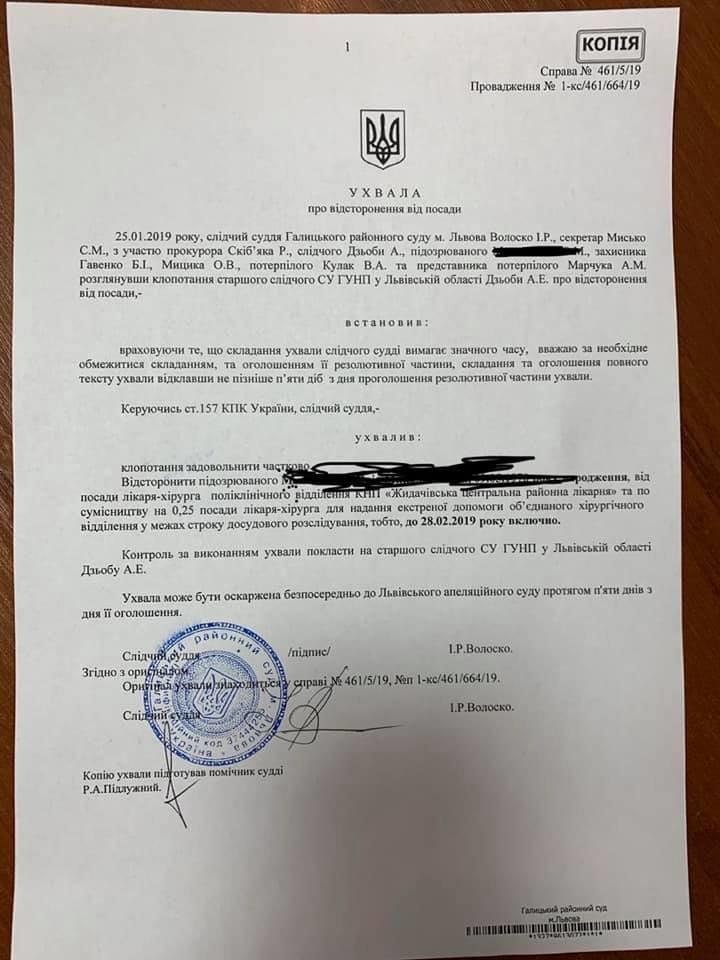 Лікаря винного у смерті хлопчика з Тернополя вдруге відсторонили від посади, але лише на місяць, фото-1