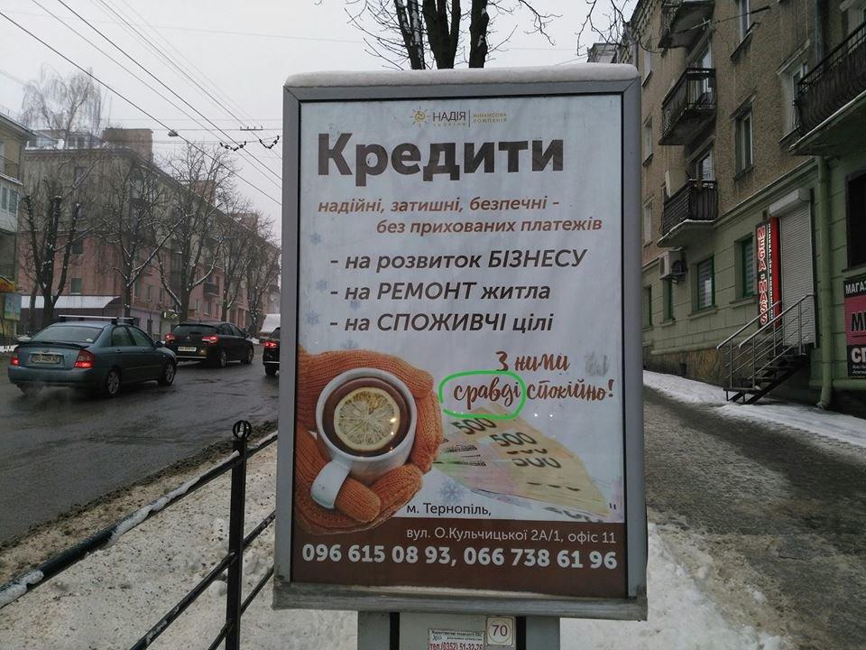 Тернополяни висміюють рекламний сітілайт за неоднозначну помилку (Фото), фото-1