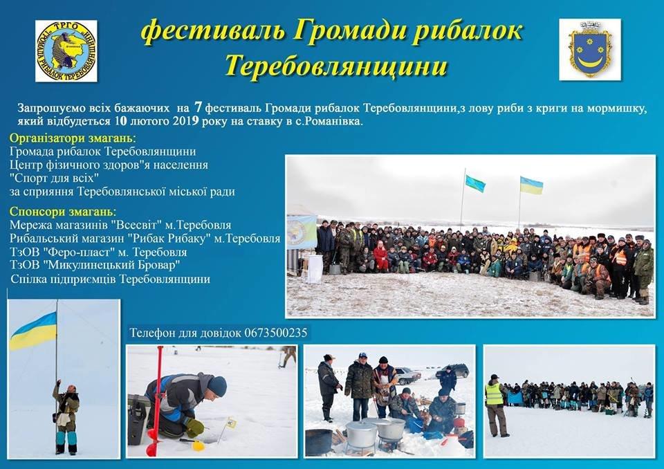 На Тернопільщині рибалки з усієї області зберуться, аби позмагатись хто кращий , фото-1