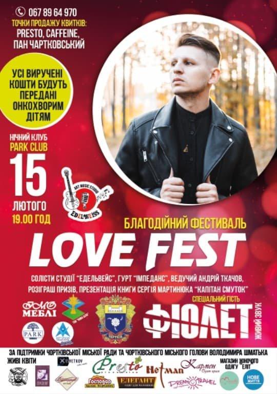 """""""Love fest"""" на Тернопільщині: виступатиме рок-гурт """"Фіолет"""", фото-1"""