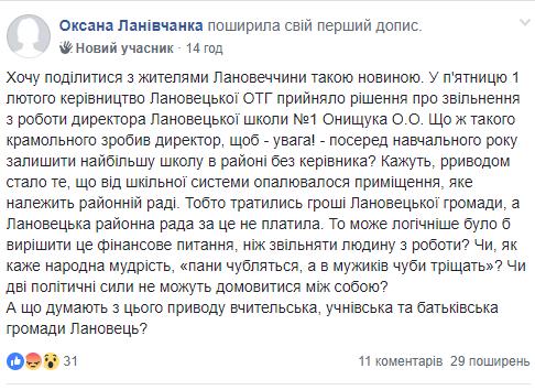 На Тернопільщині через політичний конфлікт хочуть звільнити директора школи, фото-1