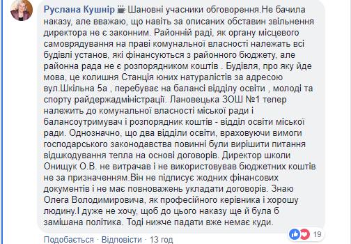 На Тернопільщині через політичний конфлікт хочуть звільнити директора школи, фото-2