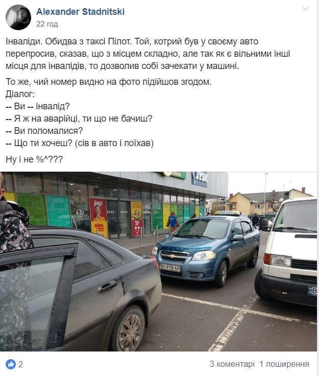 """Тернополянин """"нарвався"""" на хамство таксиста, який зайняв місце для паркування інвалідів (ФОТО), фото-1"""