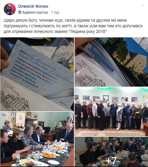 """Священик з Тернопільщини отримав звання """"Людина року - 2018"""" (ФОТО), фото-1"""