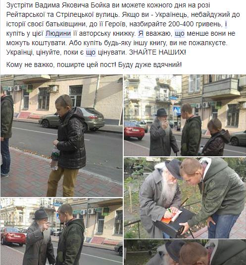 Мережу вразила історія 91-річного патріота України, який допомагає бійцям АТО (ФОТО), фото-5