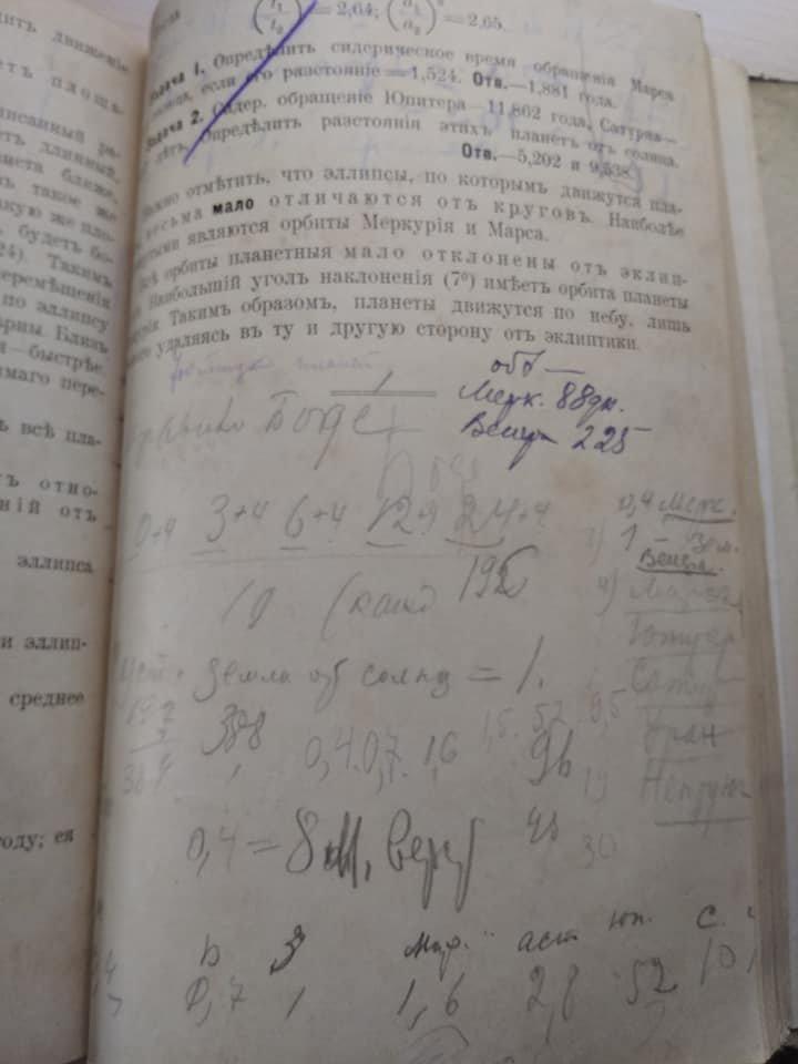 """""""Вони мріяли про космос"""": дослідник опублікував фото незвичайної книги, якою зачитувалися тернополяни у 1915 році (ФОТО), фото-6"""