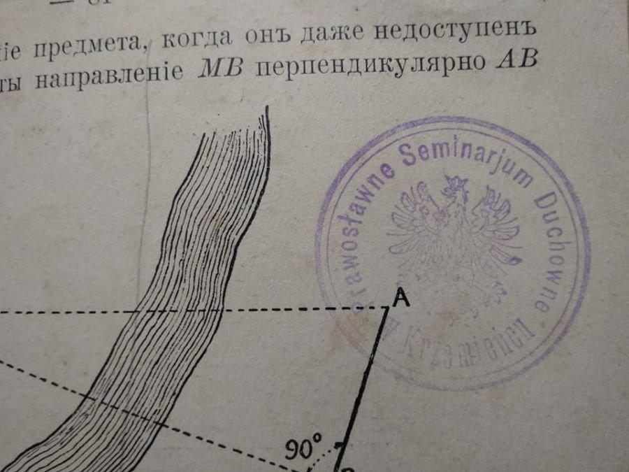 """""""Вони мріяли про космос"""": дослідник опублікував фото незвичайної книги, якою зачитувалися тернополяни у 1915 році (ФОТО), фото-1"""