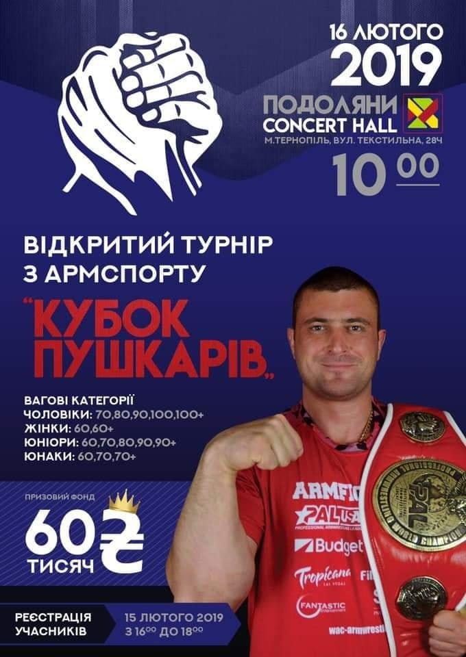 Вірастюк та інші імениті силачі приїдуть у Тернопіль на турнір пам'яті Андрія Пушкаря, фото-2