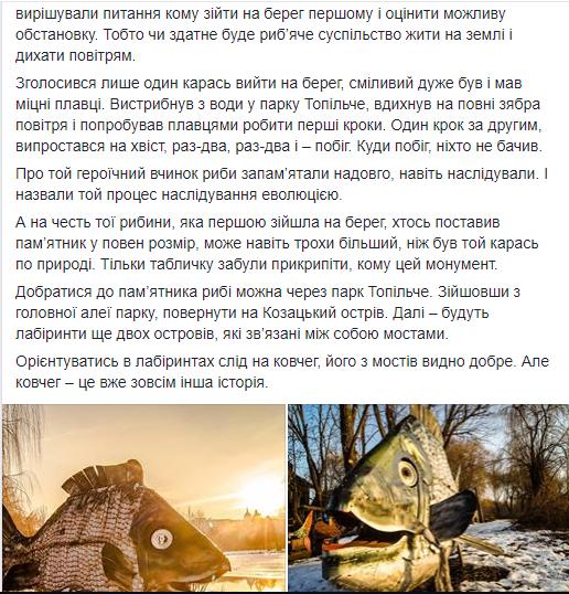 Єдиний у світі пам'ятник рибі, яка першою вийшла на берег, стоїть у Тернополі? (ФОТО), фото-7