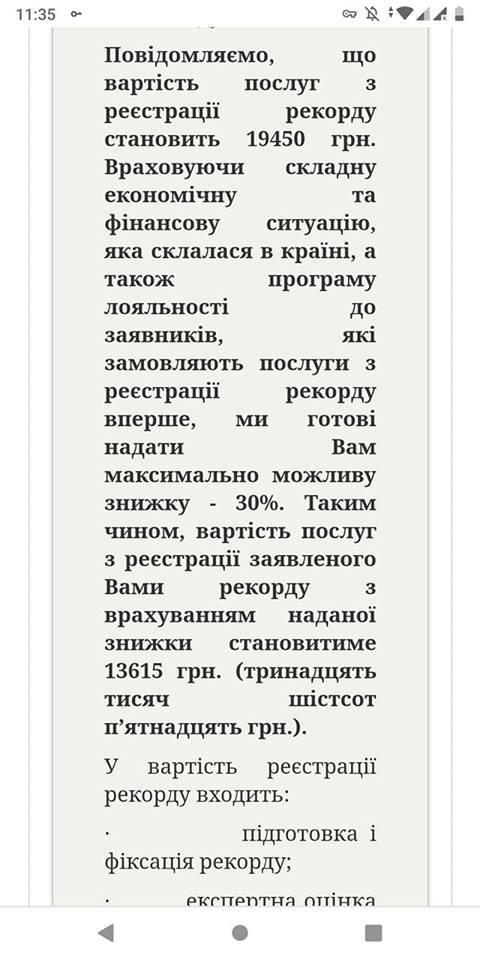 """Аферисти чи й справді """"за все треба платити"""": мешканці Тернопільщини не зарахують рекорд України, поки та не заплатить (ФОТО), фото-1"""