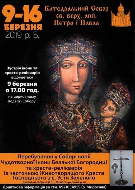 На Тернопільщину привезуть копію чудотворної ікони Белзької Богородиці , фото-1