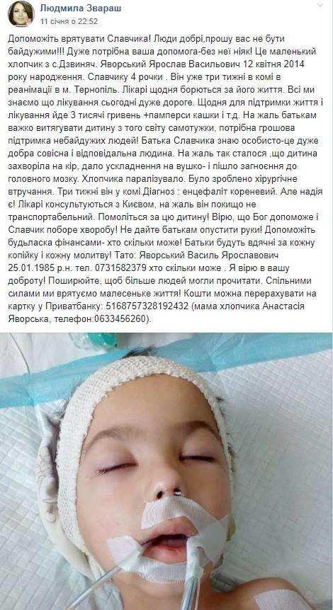 """""""Славчикові знову погіршало, і батьки у повному відчаї"""": на Тернопільщині хлопчик вже другий місяць лежить у комі (ФОТО), фото-2"""