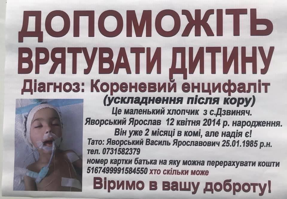 """""""Славчикові знову погіршало, і батьки у повному відчаї"""": на Тернопільщині хлопчик вже другий місяць лежить у комі (ФОТО), фото-1"""