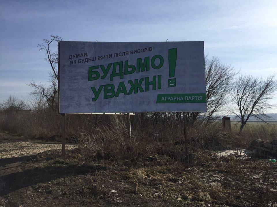 Аграрна партія на Тернопільщині потролила головних претендентів на пост Президента (фото), фото-1
