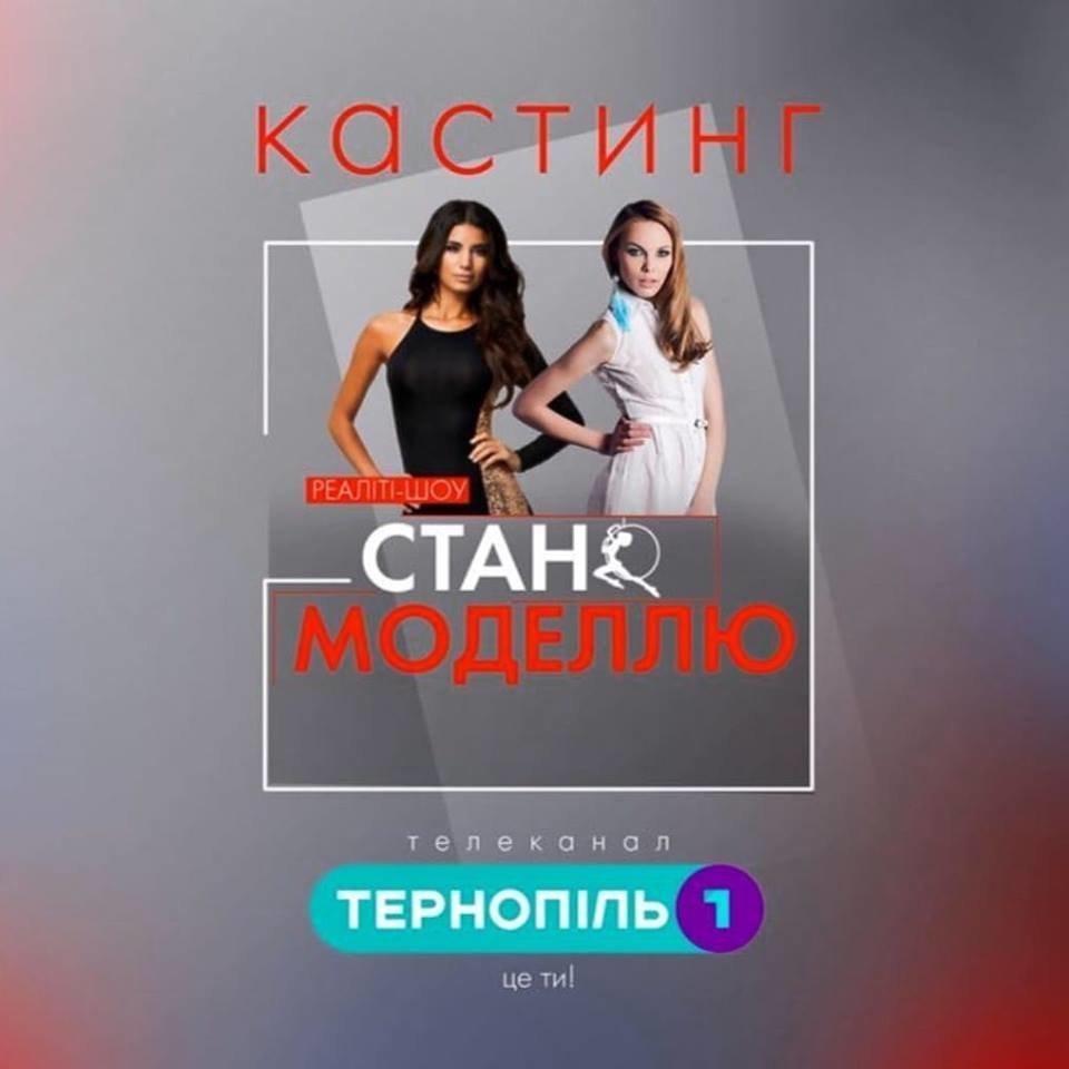 У Тернополі запустять перше в Західній Україні модельне реаліті-шоу, фото-1