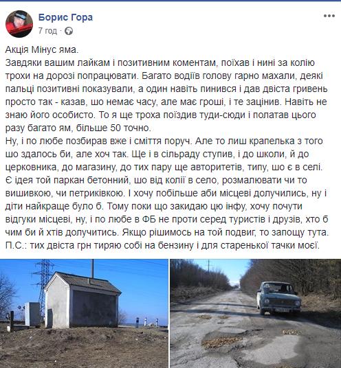 На Тернопільщині чоловік за два дні самотужки засипав понад 50 ям на дорозі (ФОТО), фото-1