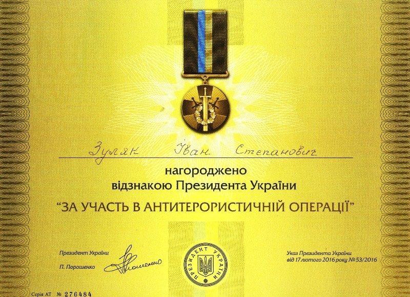 Викладач з Тернополя отримав нагороду за участь в АТО (ФОТО), фото-2