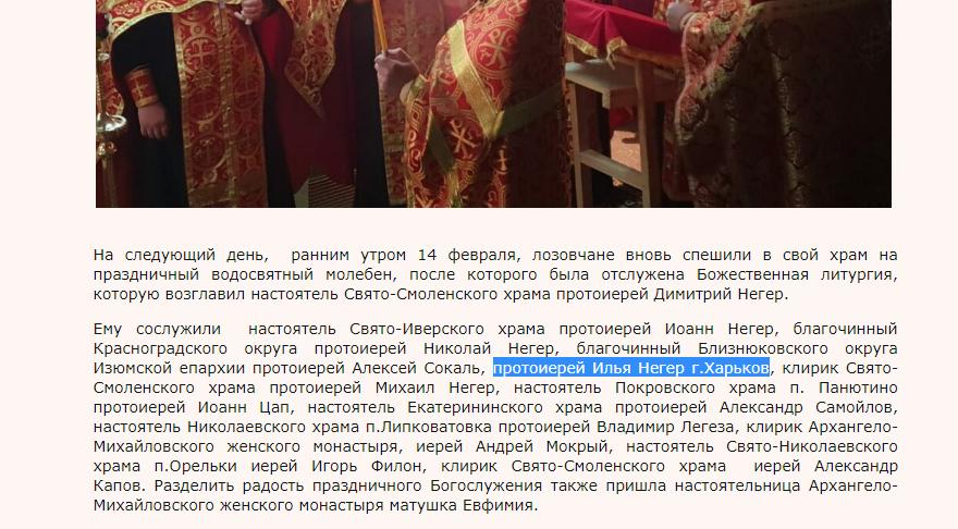 Священик з Тернопільщини зрадив своїх парафіян та втік служити до московських попів?, фото-1