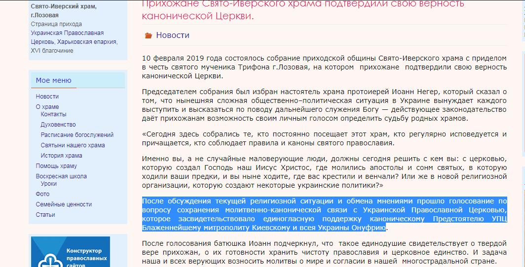 Священик з Тернопільщини зрадив своїх парафіян та втік служити до московських попів?, фото-2