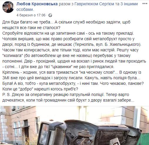 """""""Для біди багато не треба..."""": у центрі Тернополя помітили поставлене """"на ребро"""" аварійне авто (ФОТО), фото-4"""