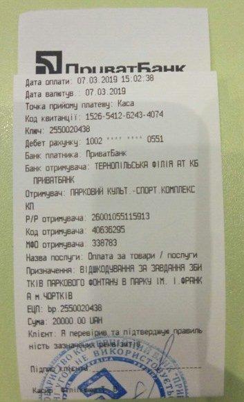 Батьки хлопця, котрий розбив на Тернопільщині фонтан, повернули 20 000 гривень (ФОТО), фото-1