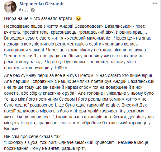 Раптово помер тернопільський краєзнавець і поет (ФОТО), фото-2