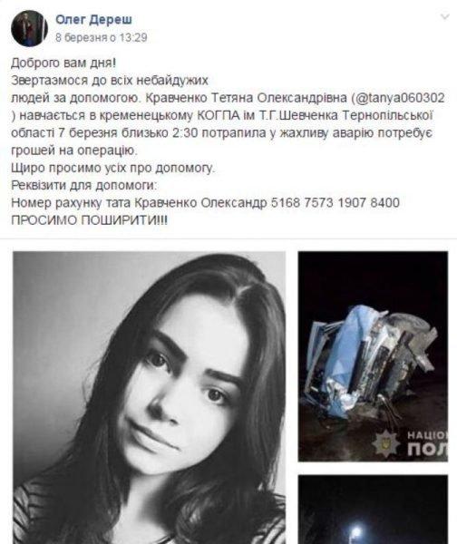 """""""Лежить нерухома"""": батько розповів про стан 17-річної студентки з Тернопільщини, яка потрапила в жахливу ДТП, фото-1"""