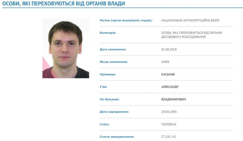 Інтерпол оголосив у розшук брата скандального екс-посадовця з Тернопільщини (ФОТО), фото-1