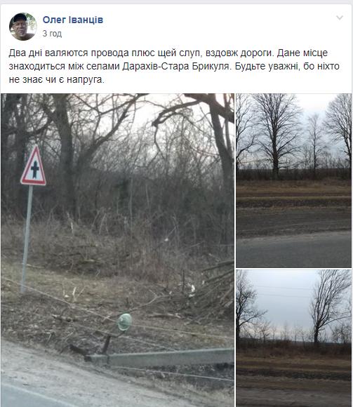 """""""Ніхто не знає, чи є напруга"""": на Тернопільщині водіїв підстерігає небезпека через повалений стовп (ФОТО), фото-3"""