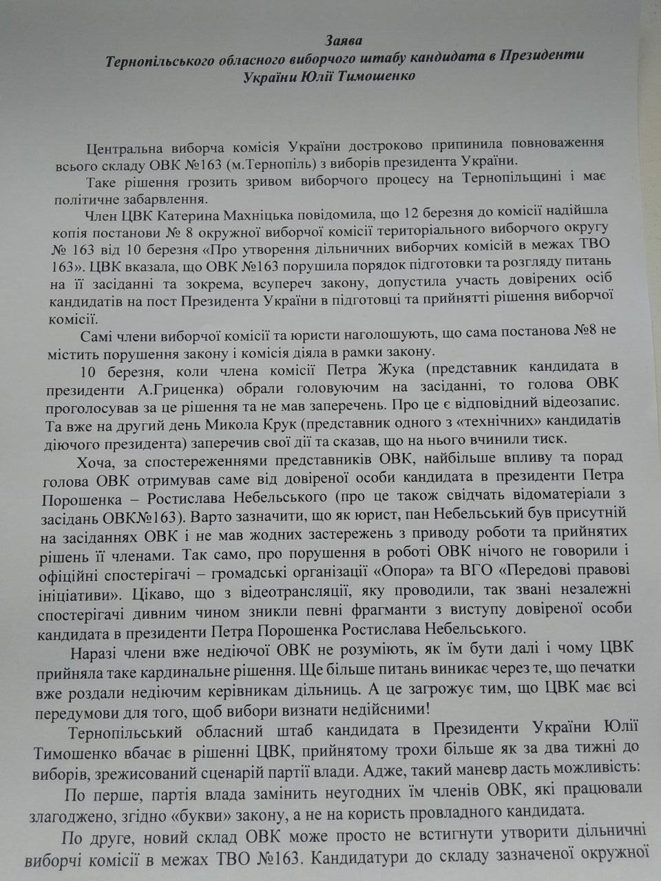 Розпуск тернопільської ОВК загрожує зривом виборчого процесу в області - офіційна заява, фото-1
