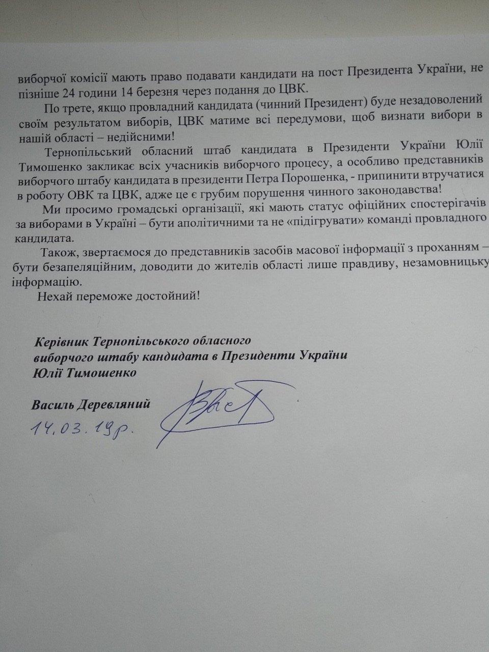 Розпуск тернопільської ОВК загрожує зривом виборчого процесу в області - офіційна заява, фото-2