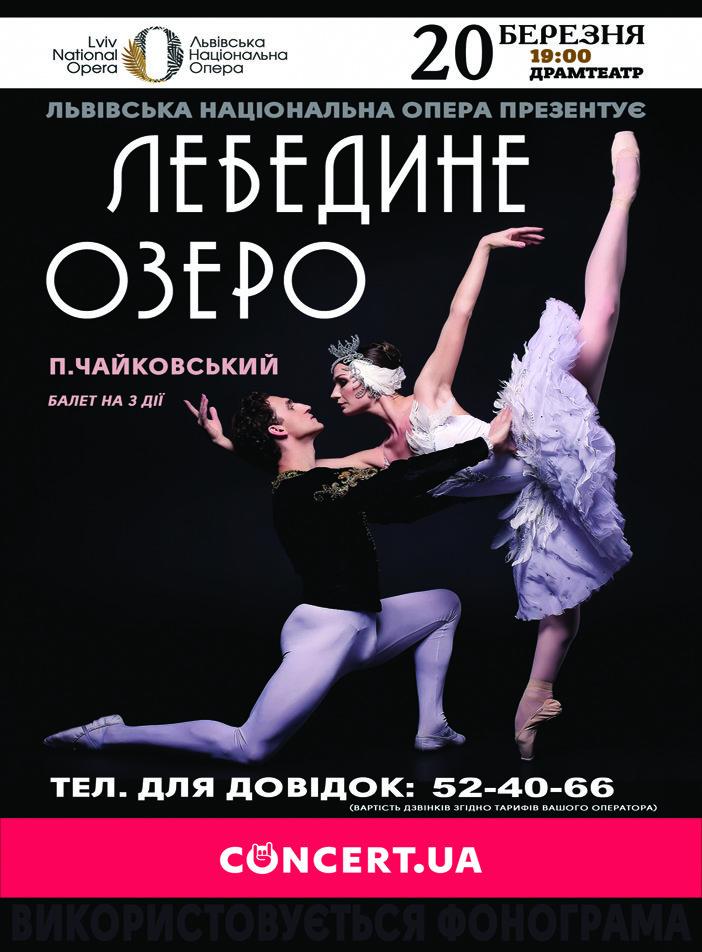 """Чому тернополянам варто піти на балет """"Лебедине озеро"""" 20 березня ?, фото-2"""