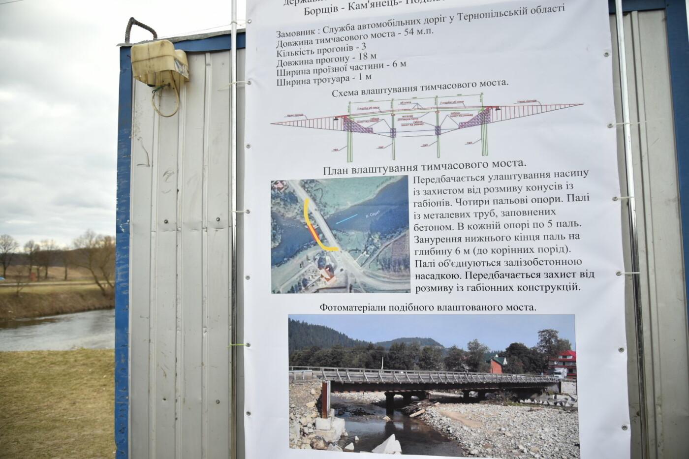Міністр інфраструктури України оглянув аварійний міст у Лисівцях (фото), фото-3