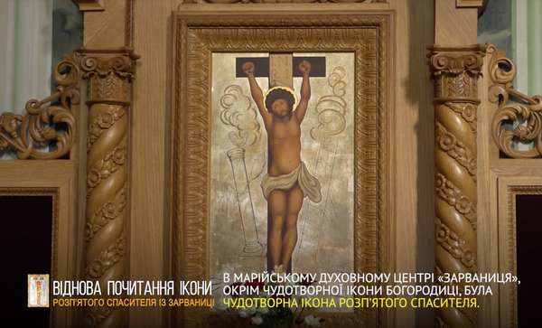 У Ватикані відновлять почитання відомої ікони з Тернопільщини, фото-1
