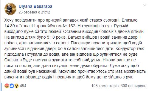 """""""Вийдуть на наступній зупинці"""": у Тернополі водій тролейбуса зачинив двері перед чоловіком, двоє дітей якого залишилось у салоні, фото-1"""