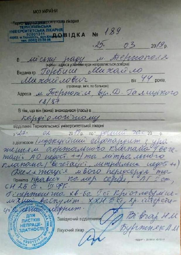 Тернополян просять допомогти коштами на операцію батькові трьох неповнолітніх дітей, фото-1