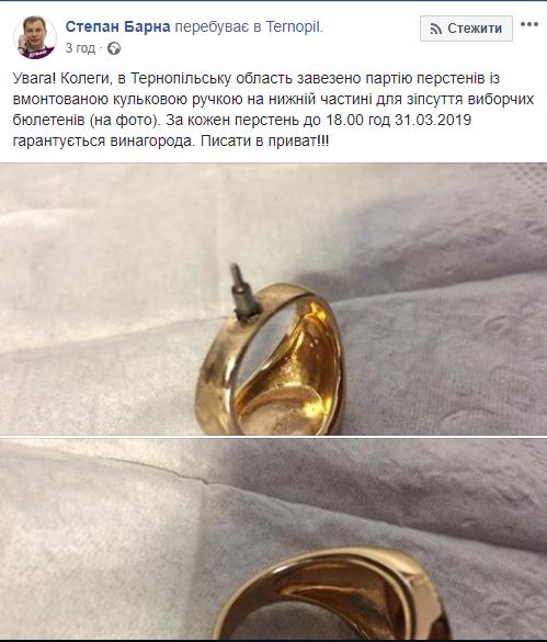 У Тернополі виявили персні із вмонтованими ручками для псування бюлетенів (ФОТО), фото-1