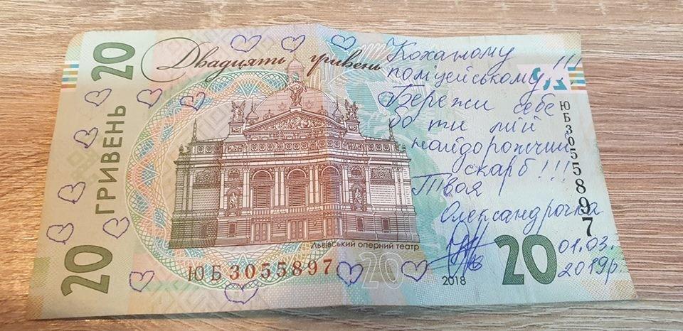 """""""Коханому поліцейському"""": тернополянин виявив на 20-гривневій банкноті любовне послання (ФОТО), фото-1"""