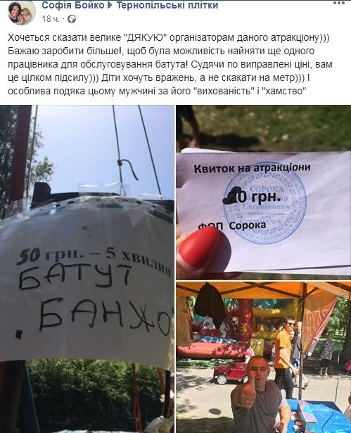 У Тернополі ціни на дитячі атракції - зашкалюють (ФОТОФАКТ), фото-1