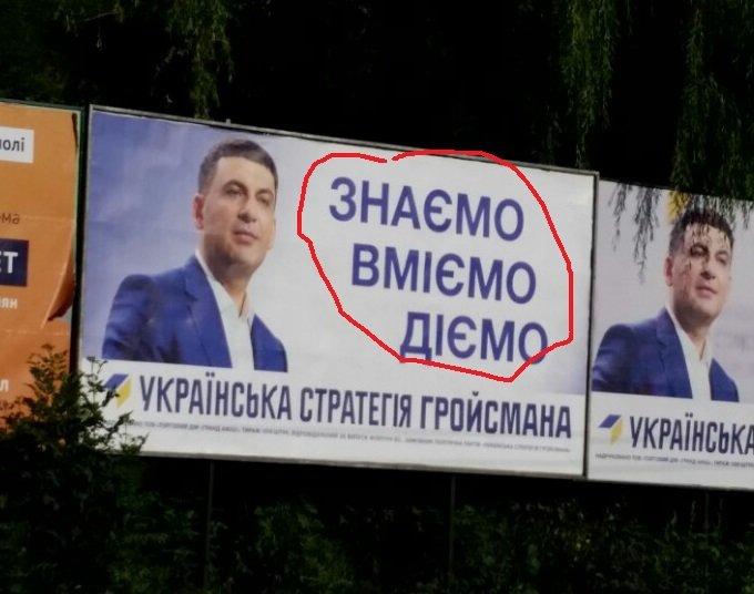 """Політичний плагіат: в партії на Тернопільщині """"позичили"""" передвиборче гасло (фото), фото-2"""