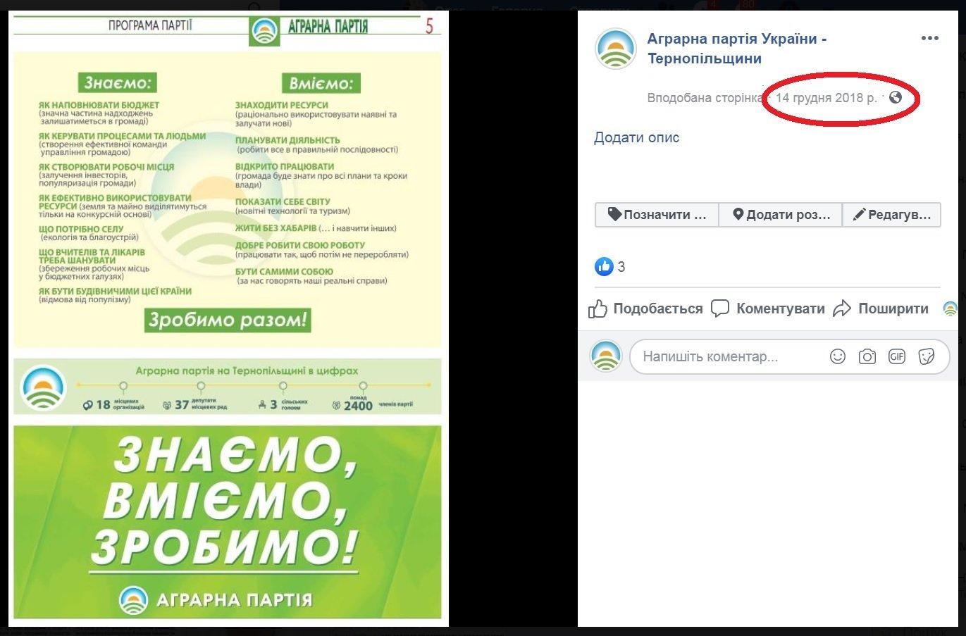 """Політичний плагіат: в партії на Тернопільщині """"позичили"""" передвиборче гасло (фото), фото-1"""