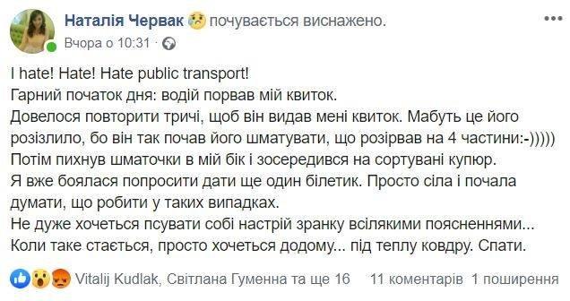 Розірвав квиток на четверо і продовжив рахувати гроші: у Тернополі водії маршруток продовжують грубіянити пасажирам, фото-1