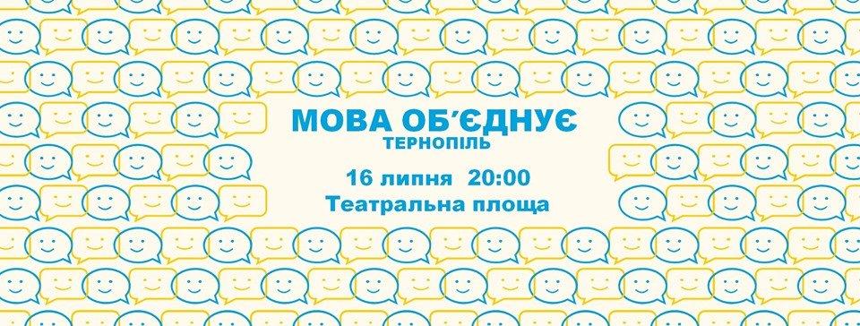 У Тернополі відбудеться акція на підтримку мовного закону, фото-1