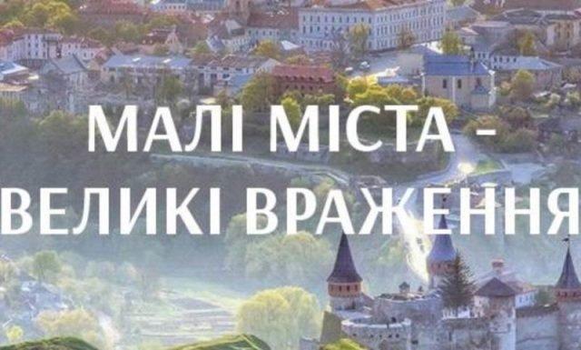 """Заповідник """"Замки Тернопілля"""" виграв престижний конкурс міністерства культури і вже готується до реалізації проекту, фото-1"""