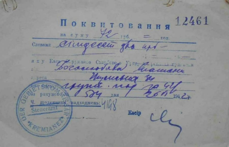 Сплатити 72 карбованці... за дорогу: як у 1942 році на Тернопільщині збирали податок (ФОТОФАКТ, ДОКУМЕНТ), фото-1